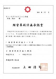 経営革新承認書(jpeg)017 (1)